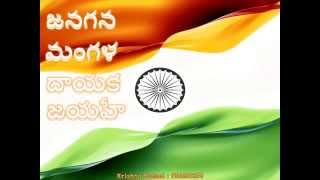 Indian National Anthem by Rabindranath Tagore ( in Telugu ) జనగణమన