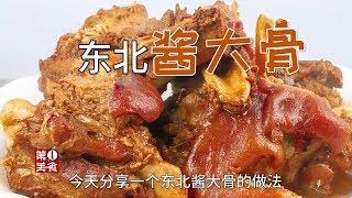 廚師長教你做東北醬大骨,詳細講解熬鹵水配方比例,一出鍋香滿樓【第一美食】