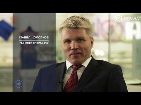 Павел Колобков | Интервью | Телеканал «Страна»