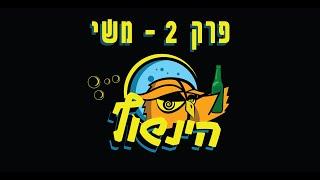 הינשוף - פרק 2 - משי