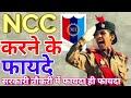 NCC करने के फायदे || NCC क्या है इसे कैसे करें || सरकारी नौकरी में ncc के फायदे