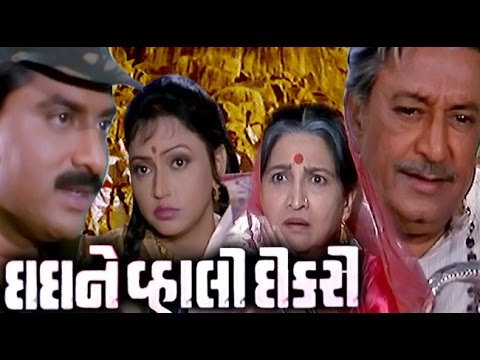 Dada Ni Vahali Dikri | 1989 | Full Gujarati Movie | Hiten Kumar, Rajashree