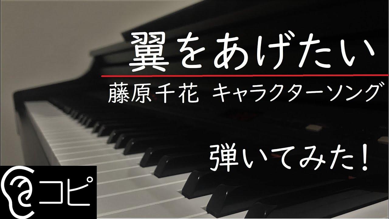 千花 ピアノ 藤原
