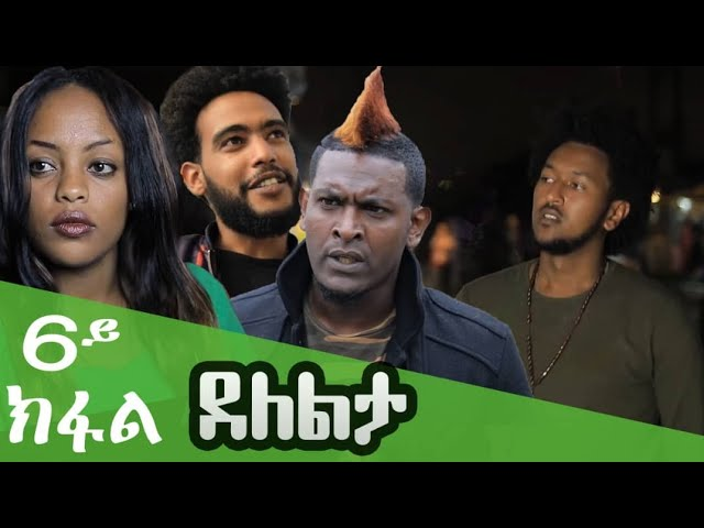 New Eritrean Film 2019 - Delelta Part 6 I ደለልታ 6ይ ክፋል