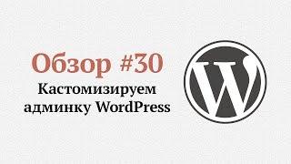 видео Кэширование wordpress или как не убить свой блог