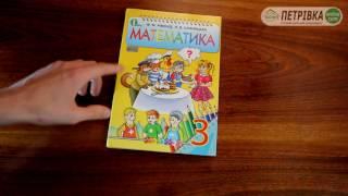 Математика 3 клас Рівкінд Оляницька