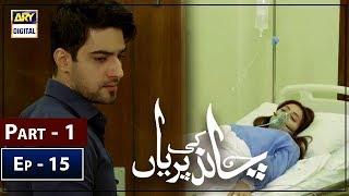 Chand Ki Pariyan Episode 15 - Part 1 - 11th February 2019 - ARY Digital Drama