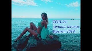 Крым 2019 ТОП 21 самые лучшие красивые пляжи Крыма обзор достопримечательности отдых
