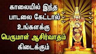 Lord Venkateswara Perumal Tamil Devotional Songs