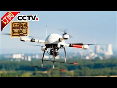《走遍中国》 20170109 5集系列片《中国智造》(5)天空任我行 | CCTV-4