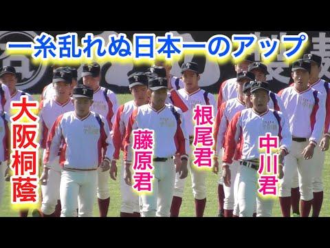 大阪桐蔭、一糸乱れぬ日本一のアップ!迫力あるし、めっちゃ揃ってる!