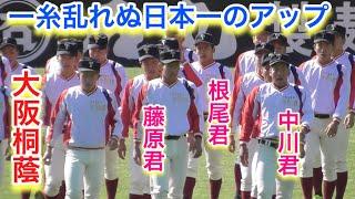大阪桐蔭、一糸乱れぬ日本一のアップ!迫力あるし、めっちゃ揃ってる! thumbnail