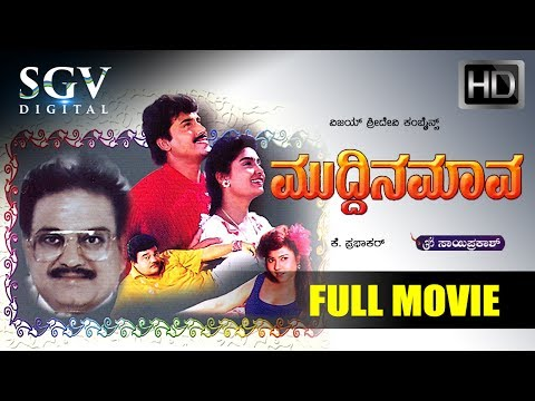 Muddina Mava Kannada Movie | Kannada Movies Full | Kannada Movies | S P Balasubramanyam