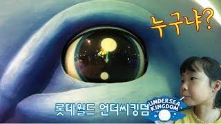 여긴 어딜까? 롯데월드 키즈파크 언더씨킹덤~ 신비한 해저왕국 롯데월드 언더씨킹덤 indoor playground for children l undersea kingdom