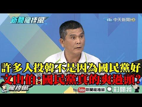 【精彩】許多人投韓不是因為國民黨好 文山伯:國民黨真的爽過頭?
