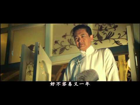 The Last Tycoon《大上海》_主題曲《定風波》MV