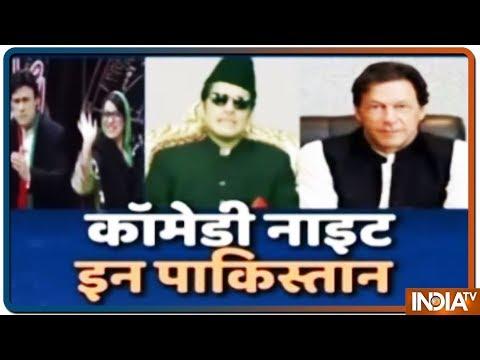 Pakistan के PM Imran Khan का टीवी चैनलों को नोटिस, कहा- मेरा मजाक मत उड़ाओ !