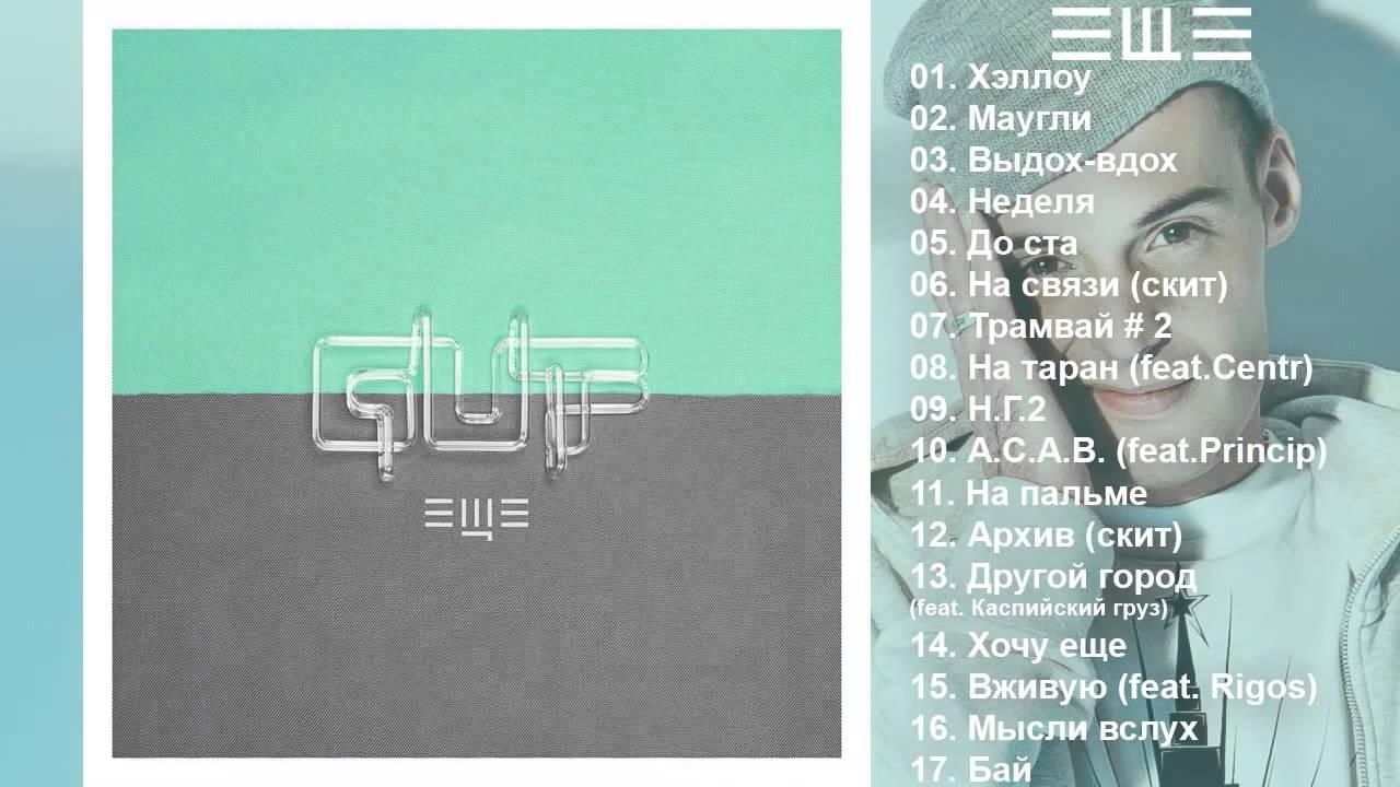 Guf До ста клип 2015