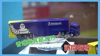 報道|香港玩具節2019 有大量高仿真度模型?仲要有埋部真車喺度?