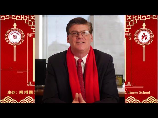 Chinese New Year Greeting from Senator Pratt, MN District 55