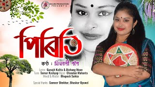 Piriti Assamese Song Download & Lyrics