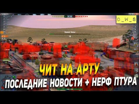 ПТУР как арта в патче 6.7 в Wot Blitz | D_W_S