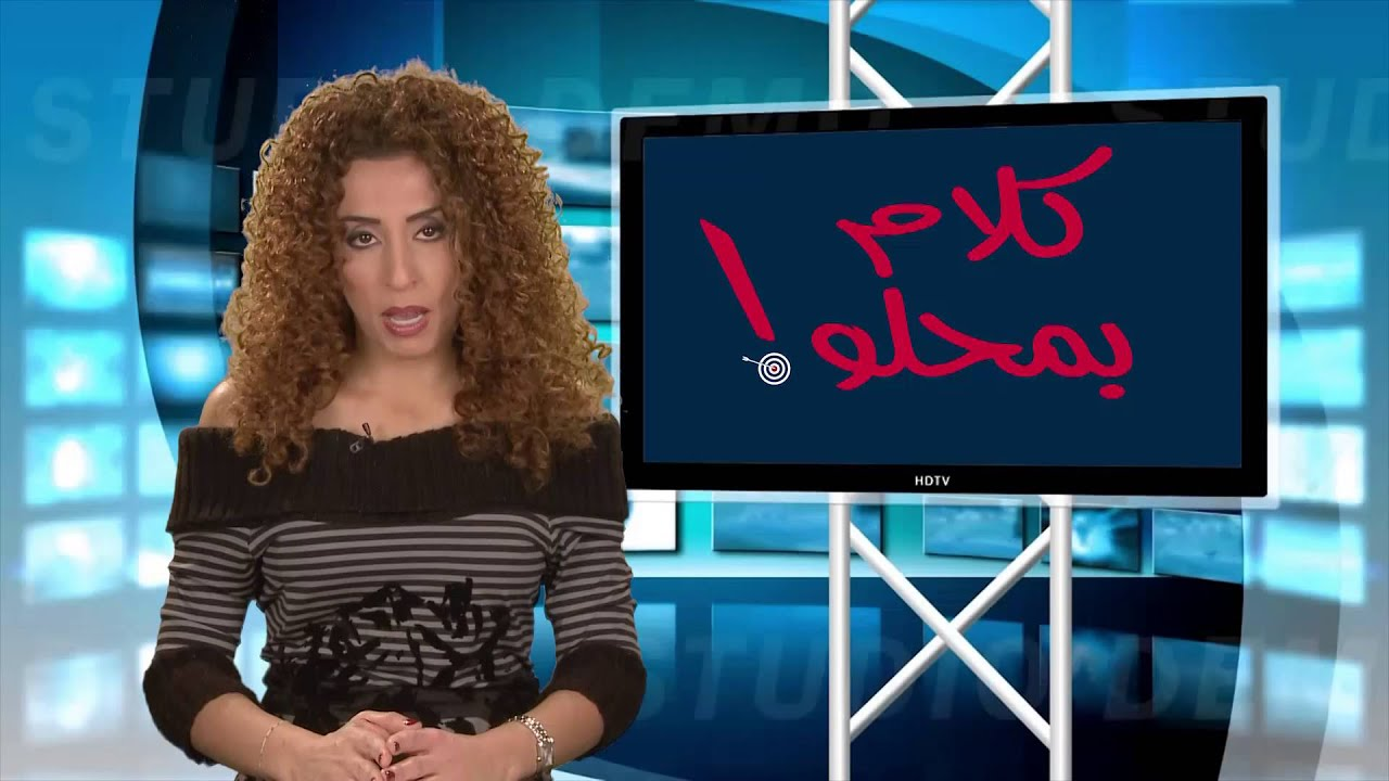Kalem Bi Mhalo - Episode 178 - لما السعودية اجتاحت إيران!