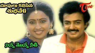 Chupulu Kalasina Subhavela - Ninna Monna Nide - Telugu Song