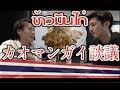 【カオマンガイ】人気タイ料理!本場レシピは何が違う? バンコクおすすめ屋台の作り…