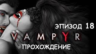 Vampyr. Эпизод 18. От меча и погибнешь. Бесстрастная наука