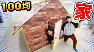 100均ダイソーの商品だけで住める家を作ってみた!! thumbnail