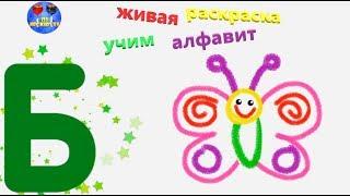 Живая раскраска для малышей учим алфавит АБВ  Развивающее видео  Учим цвета