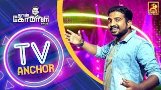 Tv Anchor | Naan Komali Nishanth #21 | Black Sheep