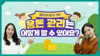 하나TV | [어린이금융교육 : 용돈 관리와 기부편] …