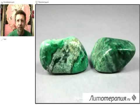 Жадеит  Сакральные свойства  Лечение камнями