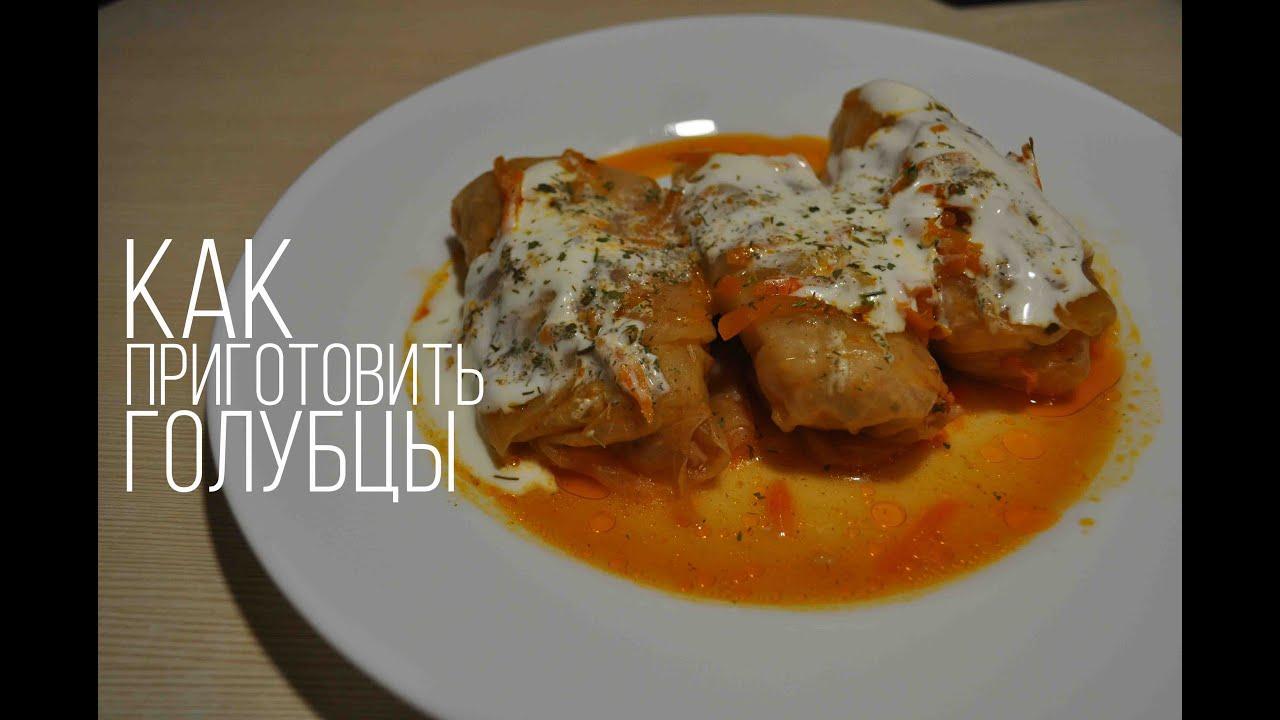 Как вкусно приготовить голубцы с мясом