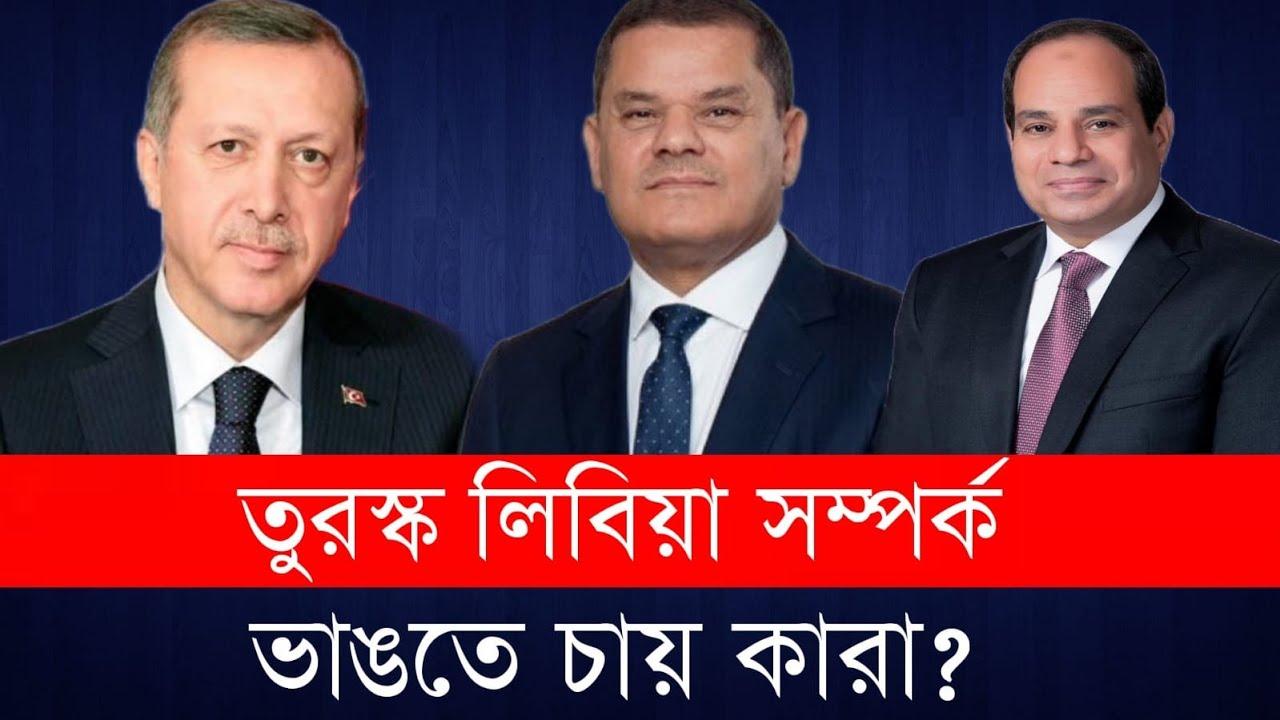 তুরস্ক লিবিয়া সম্পর্ক- কেনো এত গুরুপূর্ণ ? Turkey-Libya relations I Masum Mahbub I Open The Eyes