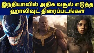 Collection Of 10 Highest Hollywood Movies Grossing In India | Box Office | தமிழ்