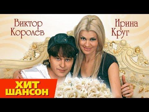 Ирина Круг и Виктор Королев - Букет из белых роз (Video)