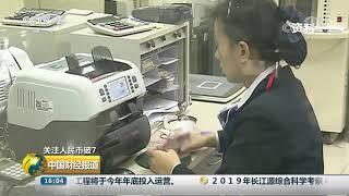 [中国财经报道]关注人民币破7 专家:人民币汇率动态波动属于正常现象| CCTV财经