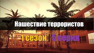 Gta сериал- нашествие террористов, 1 сезон, 5 серия