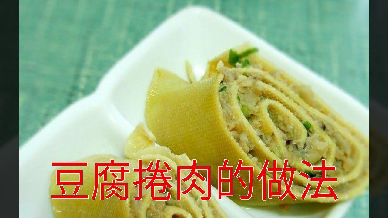 豆腐捲肉的做法 豆腐捲肉的家常做法 豆腐捲肉的最正宗的做法 豆腐捲肉怎麼做好吃 - YouTube