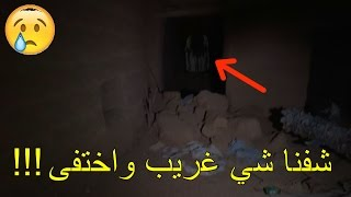 مغامرات الجن #1...سمعنا اصوات وشفنا شي غريب !!!