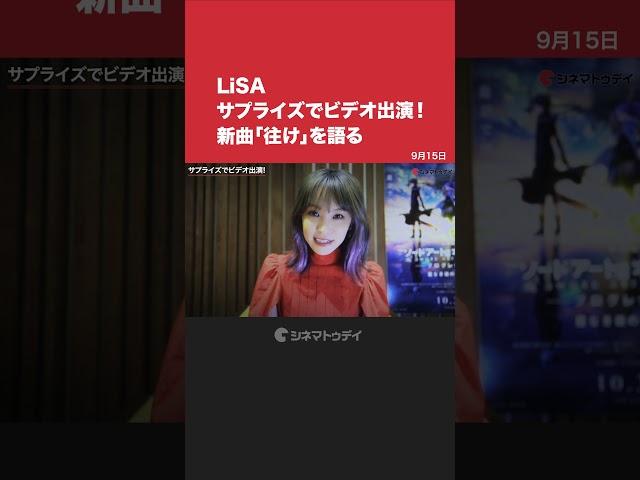 映画予告-LiSA、サプライズでビデオ出演!新曲「往け」を語る『劇場版 ソードアート・オンライン -プログレッシブ- 星なき夜のアリア』完成披露上映会 #Shorts