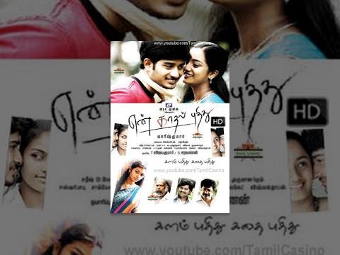 Tamil Cinema | En Kaadhal Puthithu | என் காதல் புதிது | Full Length Tamil Movie [HD]