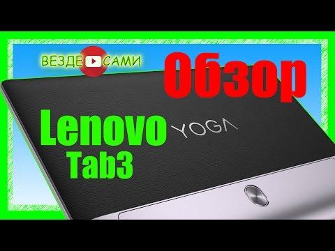 Lenovo Yoga. Честный обзор. Недорогой планшет от МВидео. Неделя на тесте