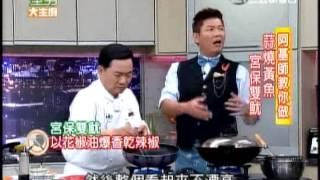 20131113 阿基師 蒜燒黃魚 宮保雙魷