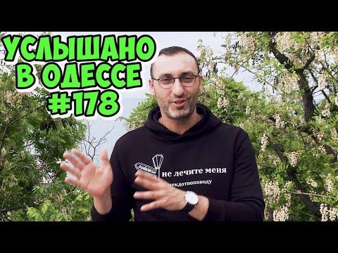 10 лучших одесских шуток, анекдотов, фраз и выражений! Услышано в Одессе! Выпуск №178