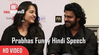 Prabhas Funny Hindi Speech | Baahubali 2 First Look launch | Viralbollywood