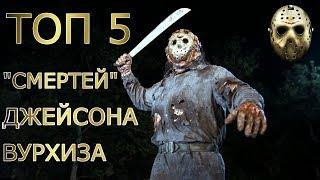 """ТОП 5 """"СМЕРТЕЙ"""" ДЖЕЙСОНА ВУРХИЗА"""